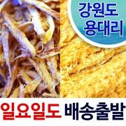 용대리 황태덕장 북어채 500g 1kg