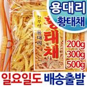 용대리 황태덕장 황태채 200g 300g 500g