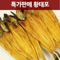 수입 황태포 찜포 10마리 39-41cm